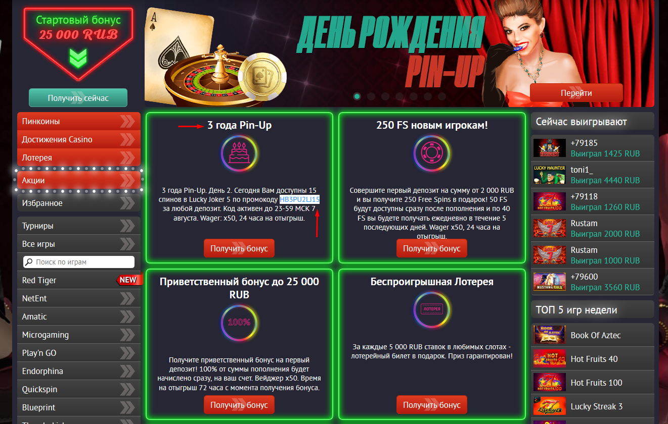 pin up casino промокод 2019